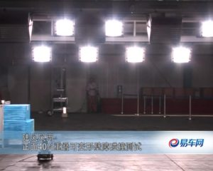 陆风风尚正面40%碰撞测试网络视频
