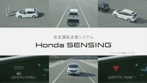 更多安全 本田全新驾驶辅助系统SENSING