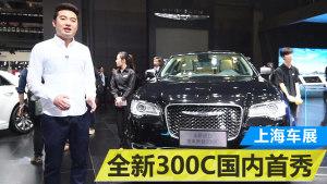 2015上海车展 新克莱斯勒300C国内首秀