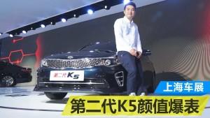2015上海车展 起亚第二代K5颜值爆表