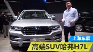 2015上海车展 高端SUV哈弗H7L解析