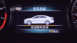 上海通用别克威朗 新一代智慧安全技术