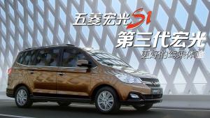 2015款五菱宏光S1 油耗更低更舒适