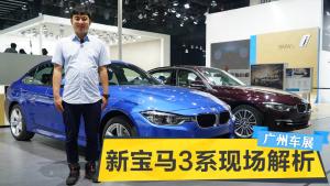 2015广州车展 新宝马3系现场解析
