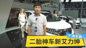 2015广州车展 二胎神车新艾力绅