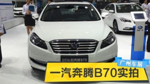 2015广州车展 一汽奔腾B70实拍