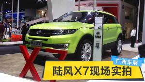 2015广州车展 紧凑型SUV陆风X7现场实拍