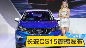 2015广州车展 小型SUV长安CS15发布