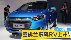 2015广州车展 行旅车雪佛兰乐风RV上市
