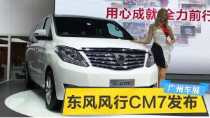 2015广州车展 东风风行CM7发布亮相