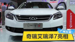 2015广州车展 全新奇瑞艾瑞泽7亮相