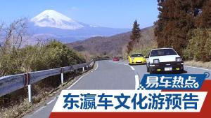开AE86/包筑波赛道 东瀛车文化游记预告
