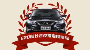 全新广汽传祺GA8 G20峰会中国秘密武器