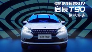 全新启辰T90跨界SUV 溜背造型动感十足
