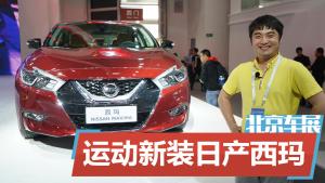 2016北京车展 运动新装日产西玛