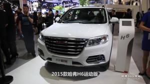 2016北京车展 哈弗H6运动版现场实拍