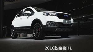 新潮迷你SUV哈弗H1蓝标版 北京车展实拍