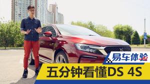 易车体验 赵璞带你五分钟看懂DS 4S