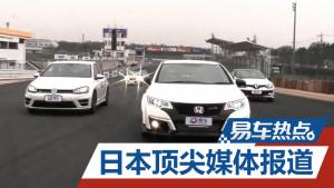 日本顶尖汽车媒体 如何报道筑波中国日