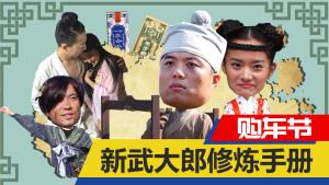 易车11.11短片 新武大郎的青春修炼手册