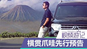 视频游记 与帕杰罗一起横贯爪哇岛预告