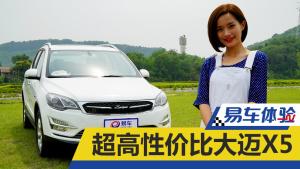 易车体验 小娴测高性价比众泰大迈X5