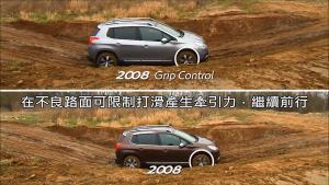 标致2008超强抓地力 坑洼路况如履平地