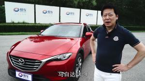 中谷明彦评马自达CX-4 车辆静态体验