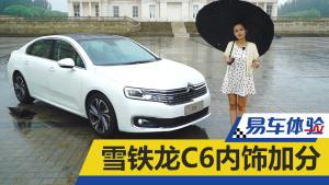 易车体验 小娴大赞雪铁龙新C6内饰加分