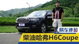 易车体验 旭子评测哈弗H6Coupe柴油版
