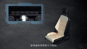 大众全新一代迈腾 多功能电动座椅解析
