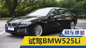 易车体验 试驾华晨宝马BMW5系Li2017款