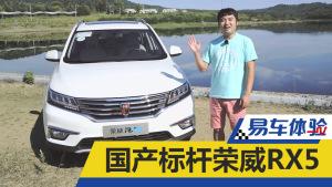 易车体验 旭子夸赞荣威RX5堪称国产标杆