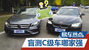 易车热点 盲测对比C级车豪华度哪家强