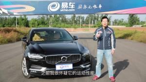 中谷明彦专业体验 新旗舰沃尔沃S90