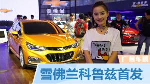 2016广州车展 雪佛兰科鲁兹首发亮相