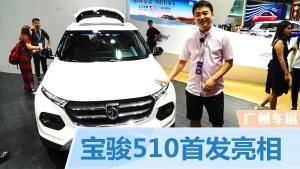 2016广州车展 颜值很高宝骏510首发亮相