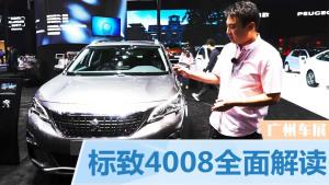 2016广州车展 东风标致4008内外全解读