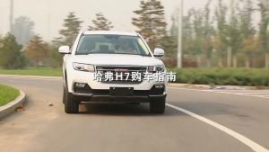 气质SUV哈弗H7 红蓝标车型选购指南