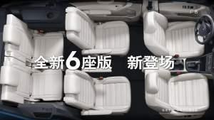 上汽大众全新途安L六座版 2+2+2布局