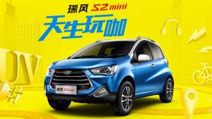 江淮瑞风S2mini上市 售3.98-5.68万元