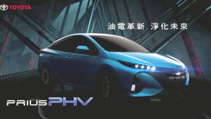 全新丰田普锐斯PHV 平均油耗109.9km/L