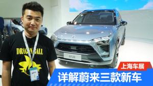 2017上海车展 旭子详解蔚来三款新车