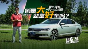 夏东评车:销量大一定是好车吗