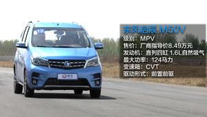 东风启辰M50V 满载刹车道路测试