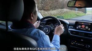 马自达又一黑科技 GVC系统试驾体验