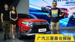 2017成都车展 广汽三菱展台当家SUV详评
