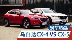 CX-4 VS CX-5 年轻就绝不向常规妥协