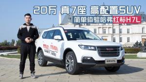 20万搞定真7座国产高配置SUV 试驾会简单体验哈弗红标