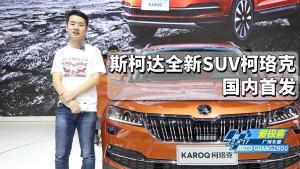 属于年轻人的精致SUV 广州车展体验斯柯达柯珞克
